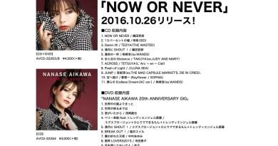 <Source:相川七瀨 Official Website>