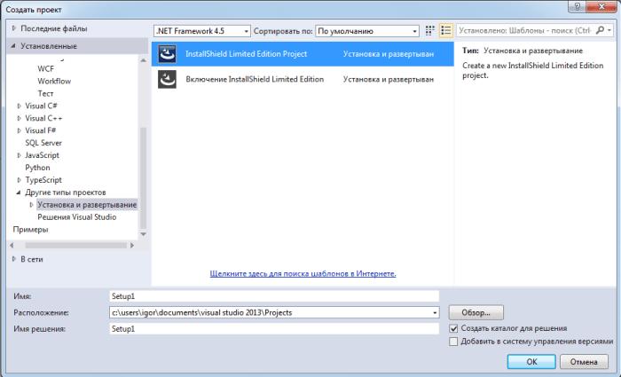 Проект InstallShield - vscode.ru