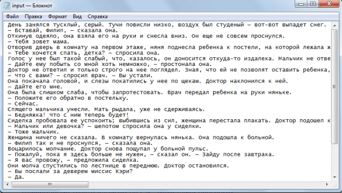 Шифр Цезаря - текст для шифрования