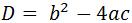 Формула дискриминанта - vscode.ru
