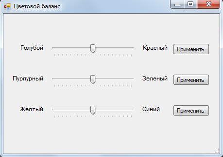 Окно программы для простой фильтрации изображений 4 - vscode.ru
