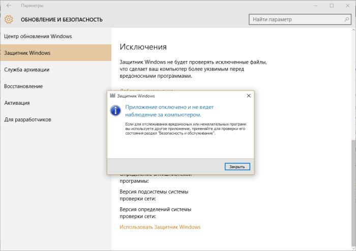 Защитник Windows 10. Приложение отключено