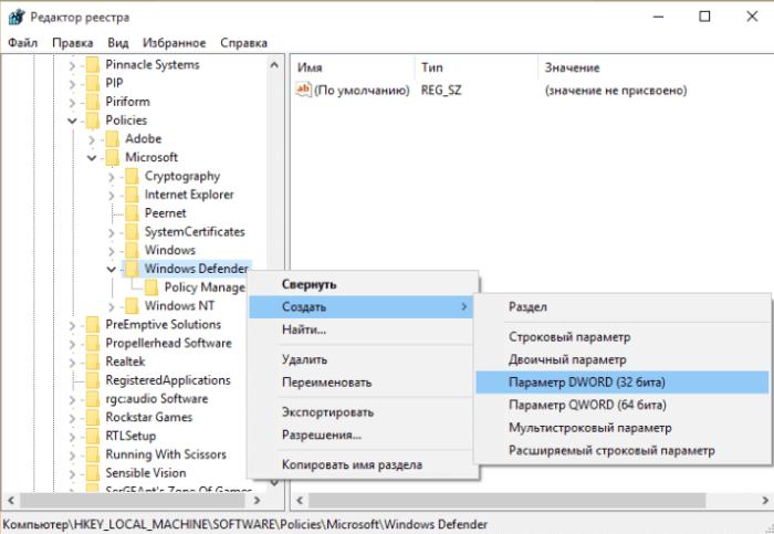 Отключить Защитник Windows 10. Редактирование реестра