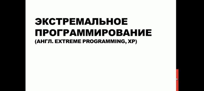 Экстремальное программирование