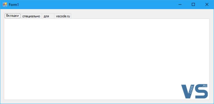 Переключение между вкладками - приложение на Visual Studio