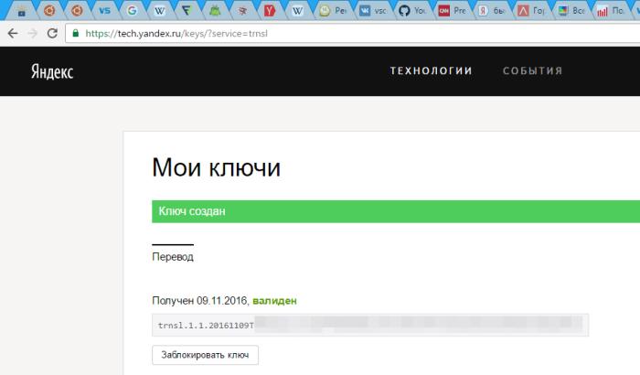 API-ключ Яндекс Переводчика
