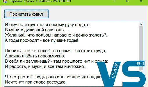 Перенос строки в TextBox с Multiline