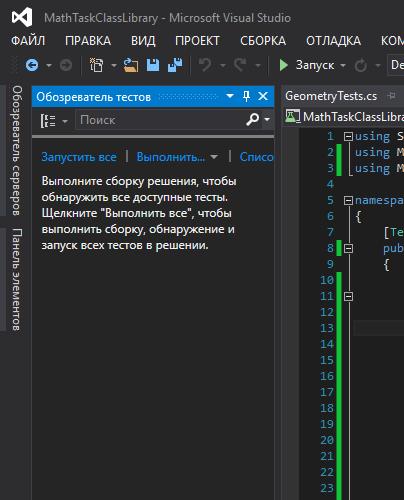 Обозреватель тестов в Visual Studio