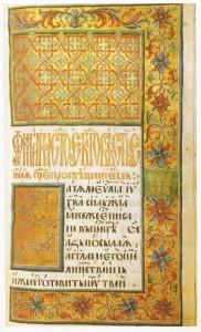 Сторінка з орнаментальним оздобленням