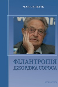 SOROS_cover_front_300-200x300