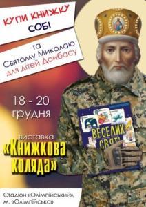 Копия_Святий_миколай_prew