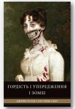 zombie-mockup2_3