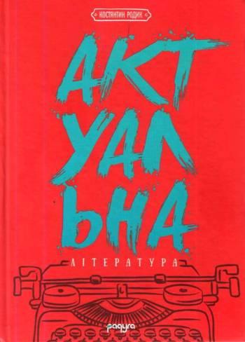 Актуальна література К.Родика