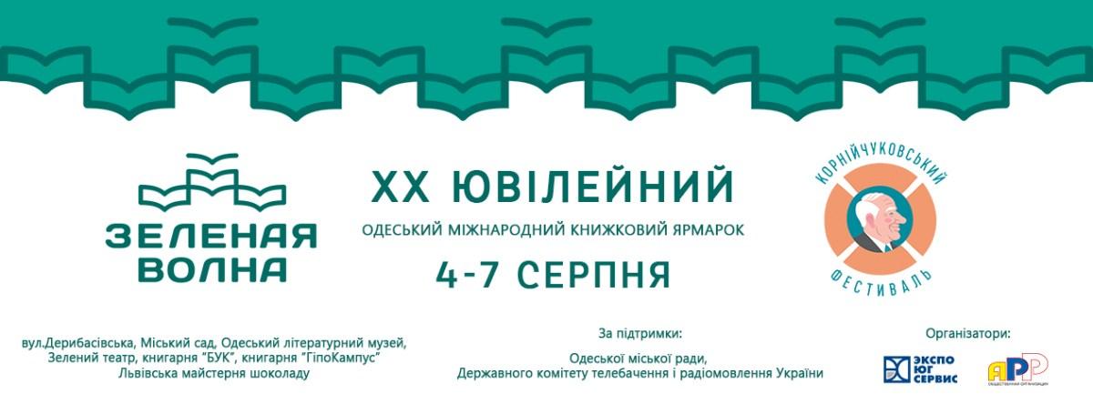 ZV_2016_bord_ukr