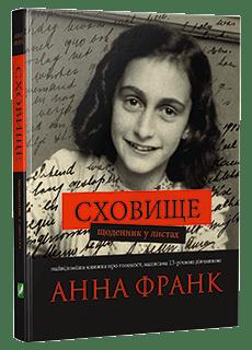 anna-frank-shovysche