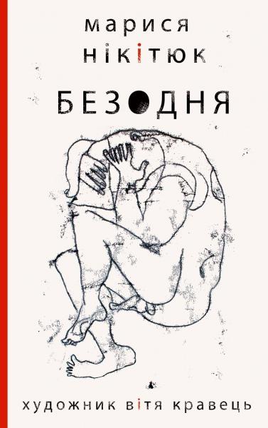 d313e04-marysya-nikityuk