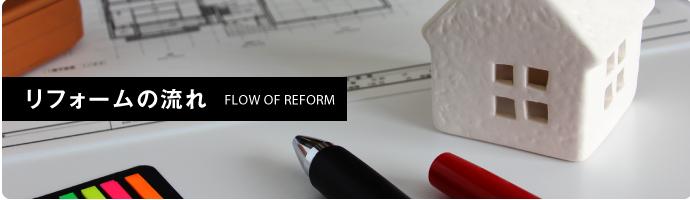sub-reform-main01