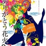 揖斐川の花火「ありがとう花火」2016年の開催情報!穴場その他
