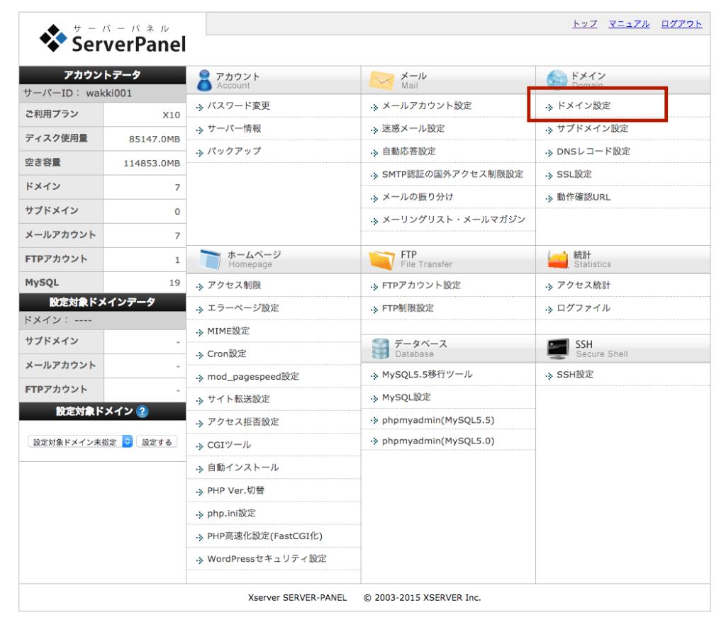 スクリーンショット 2015-05-24 17.54.37