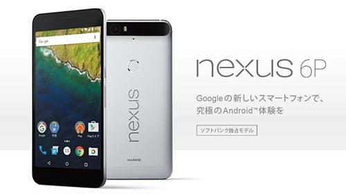 Nexus6P ソフトバンクのMNP価格、レビュー、スペック情報