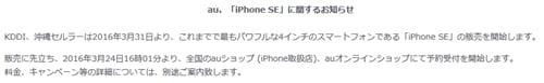 iPhone SEau