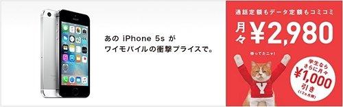 ワイモバイル iPhone5sに乗り換えて通信料を安くしよう!