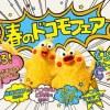ドコモキャンペーン「春のドコモフェア」スタート!4月15日~