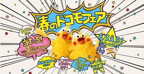 4月15日~ ドコモキャンペーン「春のドコモフェア」スタート!top
