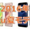 auの2016夏モデルは「Xperia X Performance」「Galaxy S7 edge」2機種!