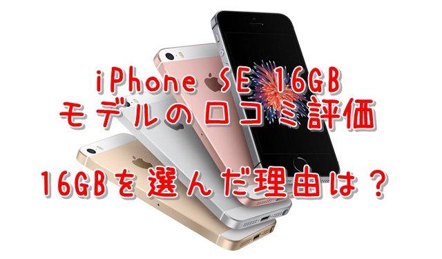 iPhone SE 16GB の口コミ評価、レビュー、評判トップ画像
