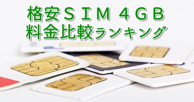格安SIM 4GBプラン料金比較ランキングトップ画像