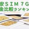 格安SIM 7GBプラン料金比較ランキング