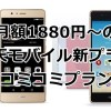 楽天モバイル「コミコミプラン」 通話SIM+かけ放題+端末代金込み込みで1880円~