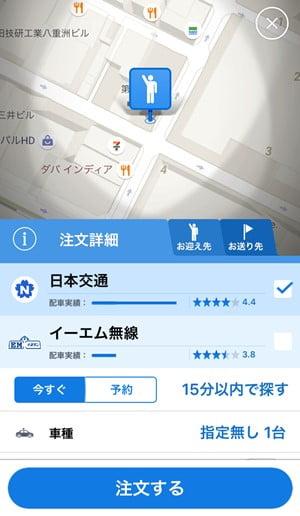 全国どこでもタクシーが呼べるスマホアプリ「全国タクシー」情報確認