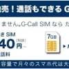 G-Callが格安SIM事業スタート!価格やプランは?