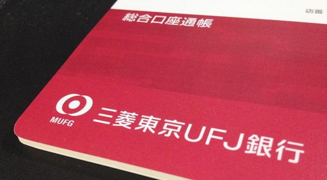 スマホで口座開設可能に。三菱東京UFJ銀行が新サービストップ画像
