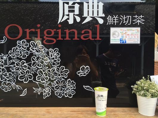 台湾大学のカフェ