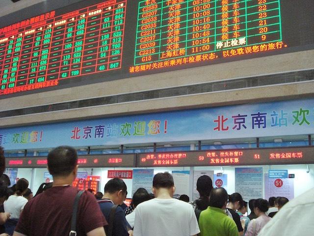 北京で高速鉄道の切符を買う