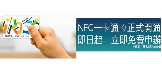 nfc-01