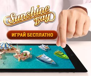 Игра для iPad - Sunshine Bay