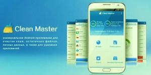 Clean Master - одна из необходимых утилит для андроида