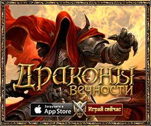 Скачать бесплатно Драконы вечности для iPad и iPhone
