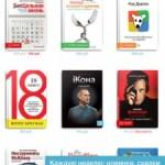 Умные книги приложение для apple