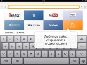 Яндекс браузер для Apple