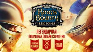 King's Bounty -Legions