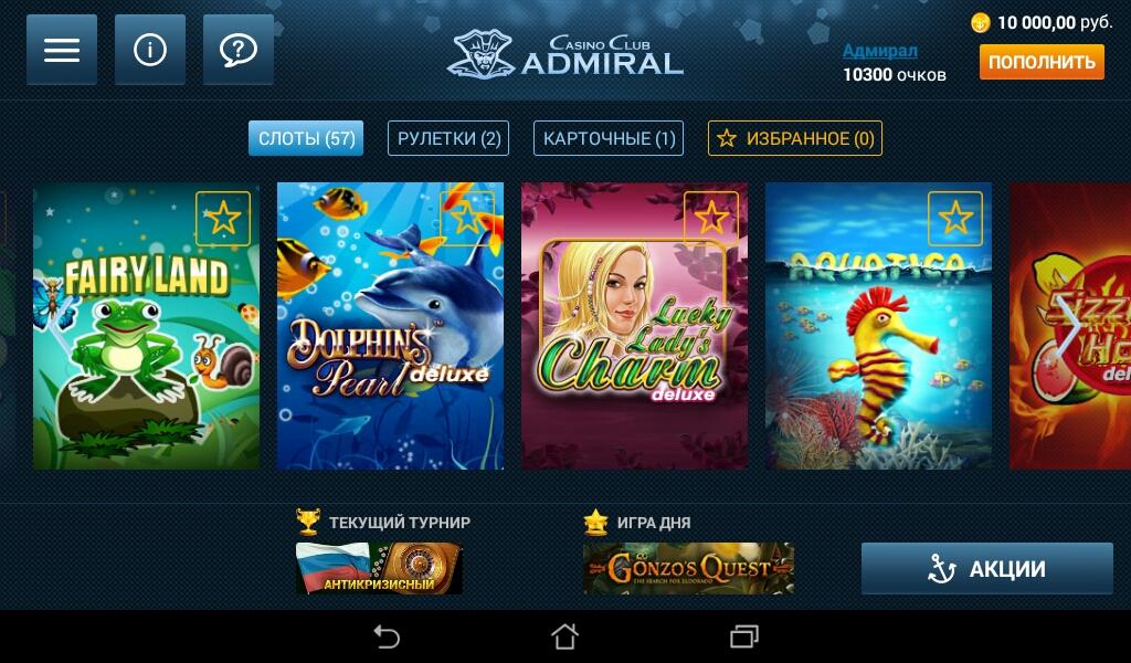 официальный сайт скачать казино адмирал x на андроид