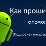 Как прошить Android и зачем?