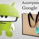 Альтернатива Google Play: 5 альтернативных сервисов