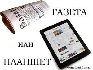 Газета или планшет