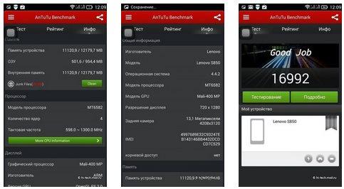 Lenovo IdeaPhone S850 16 Гб Antutu